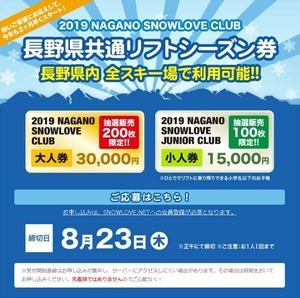 来シーズン!リニューアルオープン!白馬さのさかスキー場!長野県共通リフトシーズン券でモーグルコースを滑ろう!