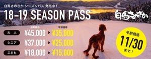白馬さのさかスキー場シーズン券発売開始!早割は11月30日まで15000円~35000円
