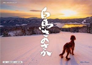 白馬さのさかスキー場モーグルコース!まずビギナーコースがオープン!