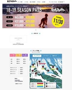 ホームページがリニューアル!白馬さのさかスキー場オープンは12月21日!