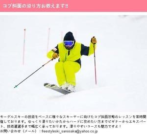 朗報!コブ斜面の滑り方を教えます!白馬さのさかフリースタイルスキースクール再開決定!