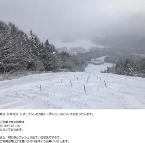 白馬さのさかスキー場B級公認モーグルコースオープン!