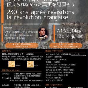 国際シンポジウム「1789-2019、フランス革命から230年、伝えられなかった真実を見直そう」