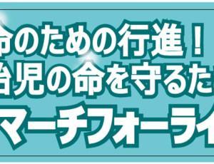 明日、7月15日うみの日に、東京で6回目のマーチフォーライフ!あなたにできることがあります。いのちのために、私たちといっしょに。