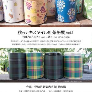 伊勢丹新宿店で期間限定デザイン紅茶缶を販売します☆