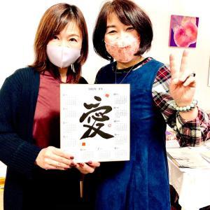 今年の漢字はやっぱり「愛」