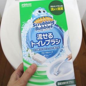 トイレ掃除は使い捨てがおすすめ!「スクラビングバブル 流せるトイレブラシ」で簡単キレイ♪