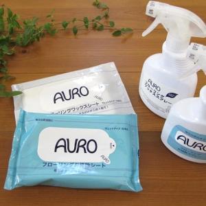 フローリングの拭き掃除に「AURO フローリングお掃除シート&スプレー」がおすすめ♪100%天然原料だからペットも子供も安心