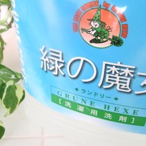洗濯洗剤なのに排水溝の掃除もできる「緑の魔女 ランドリー」♪蛍光増白剤フリーで肌に優しい安心・安全な液体洗剤です