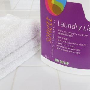 赤ちゃんにも使えるオーガニック洗濯洗剤「ソネット ナチュラルウォッシュリキッド」♪肌に優しい痒くならない液体洗濯洗剤です