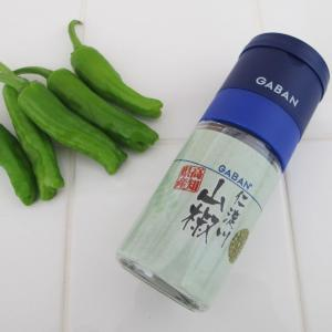 山椒の味と香りが存分に楽しめるGABANのグルメミル「高知県産・仁淀川山椒入り」はおすすめ♪挽きたての味と香りでいつもの料理もおいしくなる【鶏の手羽先の塩焼き山椒風味レシピ】