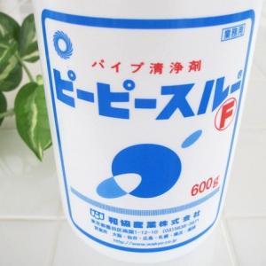 排水のつまりに「パイプ洗浄剤 ピーピースルーF」♪業務用排水管洗浄剤だから風呂や台所の汚れ・臭いをスッキリ解消!