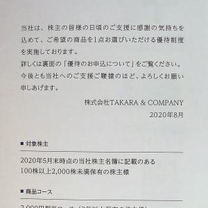 TAKARA & COMPANY から優待案内到着!