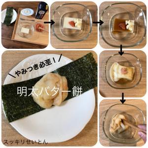 やみつき!3食連続で食べてしまった、明太バター餅の作り方。【家事ヤロウ!・平野レミさんレシピ】