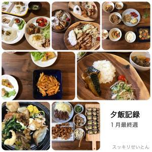 【夕飯記録1月最終週】