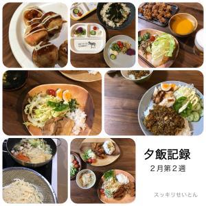 【夕飯記録2月第2週】冷凍唐揚げ2回登場。楽ちん夕飯ばかりの1週間
