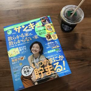 【雑誌掲載のお知らせ】夏休みも、買い物を少なく済ませたい!