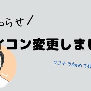 【お知らせ】アイコン変えました!【アイコン変えるならココナラ!】