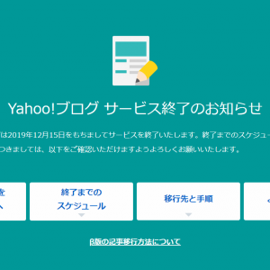 【重要】Yahoo!ブログ サービス終了のお知らせ記事をクリップする