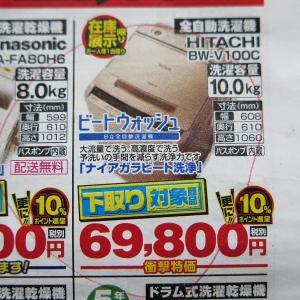 日立 ビートウォッシュ BW-V100C ~2019月5月25日(土)~