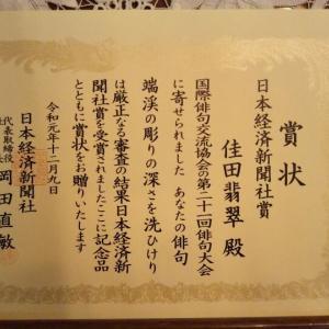 第21回IHA俳句大会