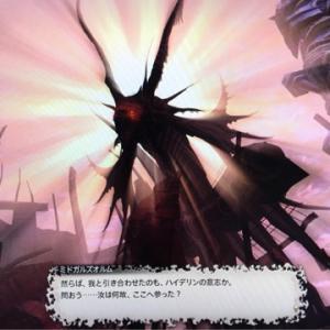 幻龍 ミドガルズオルムと光の戦士