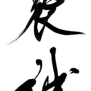 樵舟書論「興芸書学入門」