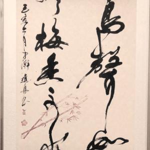 その気持ちがうれしい・・・書家、樵舟に観る日本人の誠実さ