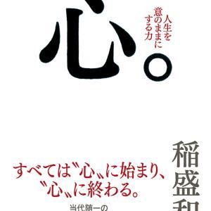 稲盛和夫 「心。――人生を意のままにする力」