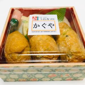 【あなたにとって必要な物が分かる方法 *   筍のお寿司】