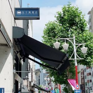 【自粛明けて西早稲田の五十嵐書店さん・神保町の日本書房さん】