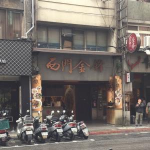 """台北""""西門金峰""""西門総店 魯肉飯が苦手でもここのは大丈夫"""