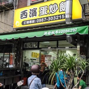"""台中""""西濱蛋炒飯"""" 炒飯の有名店は無限に食欲がでる店だった"""