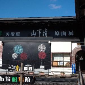 #248 湯布院の『山下清原画展』に行ってみた。(2019.12)