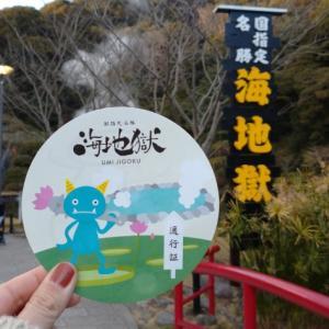 #250 べっぷ温泉めぐりをしてみた。その②(2019.12)