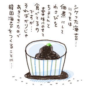 ちち子食堂・湿気った海苔の復活レシピ