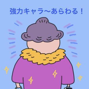 世田谷の強力キャラ〜あらわる!