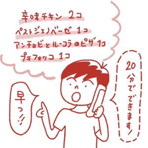 ひとりワンコイン♪〜おうちdeサイゼのテイクアウト