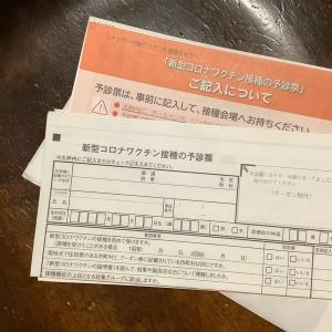 ひとり分だけ届いた「コロナワクチン接種券」