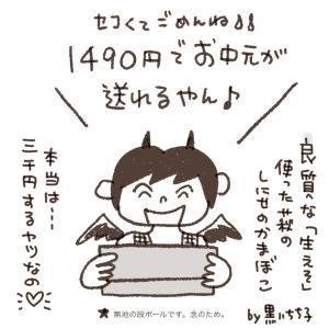 【楽天お買い物マラソン】50%OFFクーポン情報!