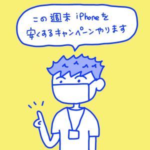 激安すぎてブッ飛ぶほど驚いたiPhoneの値段