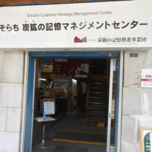 岩見沢の「そらち炭鉱の記憶マネジメントセンター」へ