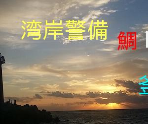 沿岸警備【鯛タイ】IN プサン日記   暗い年明け 2021年1月18日【月】