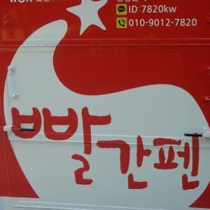 沿岸警備【鯛タイ】IN プサン日記 韓国のLCCは生き残れるのか? 2020年8月20日【木】