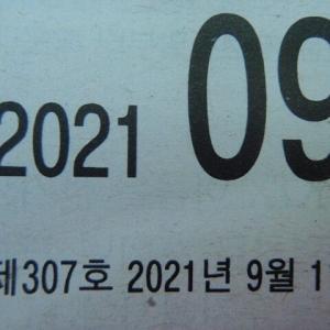 ヘウンデ新聞を読もう 2021年9月号 P.2  【KTX-イウム】で海雲台とソウルがつながる!!
