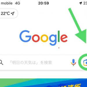 Googleレンズって知ってる?