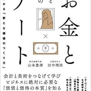 「お金とアート」読書感想文♪