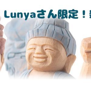 【Lunya×あんどうななせ】一笑仏の新作3体発売されました!