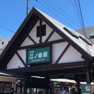 写真で見る♡開運大人の遠足in江ノ島神社様①