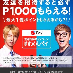登録だけで千円分貰える‥だと‥?メルペイキャンペーン!